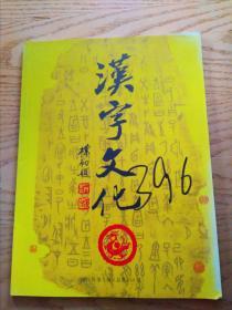 漢字文化2015-3(134)理論卷