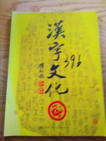 漢字文化2015-2(130)理論卷