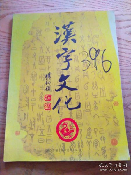 漢字文化2015-1(126)理論卷