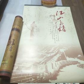 2007年 挂历 墨韵丹青 毛泽东 手书诗词精选 江山多娇 高级手工宣纸挂历