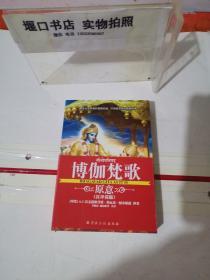 博伽梵歌原意(汉译简版)