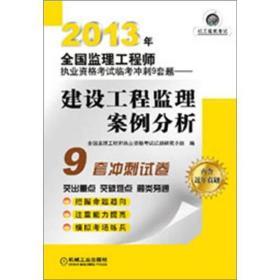 2013年全国监理工程师执业资格考试临考冲刺9套题