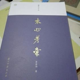 木心考索【签名+钤印+题字】