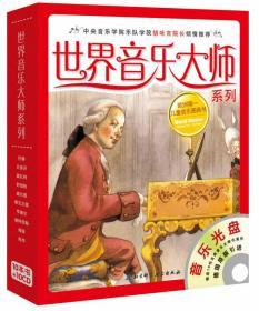 世界音乐大师系列(全10册)