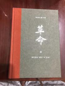 杨奎松著作集革命国民党的联共与反共(品好精装)