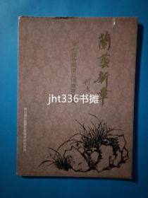 兰艺新章 第7届中国兰花博览会全集 【兰花专题29】 作者签赠本