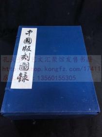 正版未售最低價  《中國版刻圖錄》 1990年文物出版社珂羅版 原函特大開好品八厚冊全 包日本SAL便郵費(國內1-3周)