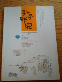 孔子研究2013-5(139)