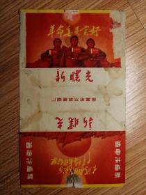 烟标:新曙光  文革带林彪题词和毛主席语录