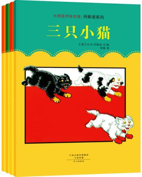 大师名作绘本馆:丹斯诺系列(套装全4册)