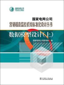 國家電網公司營銷稽查監控系統標準化設計叢書 數據模型設計(套裝上下冊)