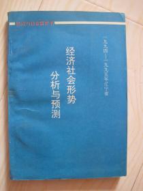 经济社会形势分析与预测1994-1995年辽宁省