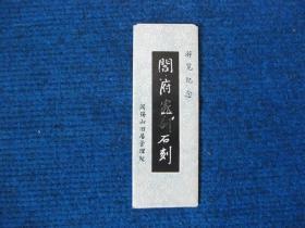 阎府家训石刻(8张)