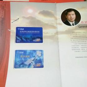 """中国电信""""数字湖南""""建设专题纪念册 创新·超越(电信充值卡)50×8张  涂层全未刮"""