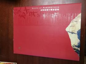 北京双高十年纪念邮票册