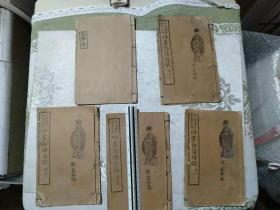 新繪圖四書白話句解,卷一,3-4.6-7卷,共五本,按上面拍的發貨