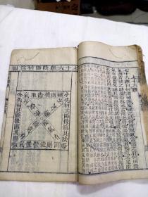 木刻本《图注难经》1册,卷三至卷四