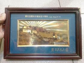 庆祝西藏和平解放五十周年