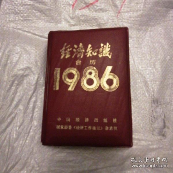 经济知识台历  1986