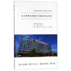 【正版】北京朝陽醫院胸外科便民就醫指引 李輝