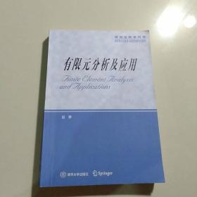 研究生教学用书:有限元分析及应用