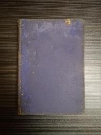 少年百科全書(第八類,生命現象)民國版,插圖本,上下合訂全一冊)