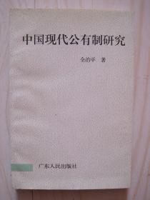 中国现代公有制研究