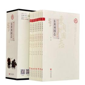 套/全民阅读经典书系.明末绘图本东周列国第五册