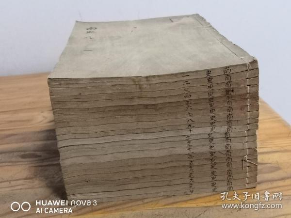 明版 汲古閣刻本 《南史》 80卷20冊全