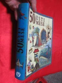 50ESTI MESE       ( 16开,软精装 )    【详见图】