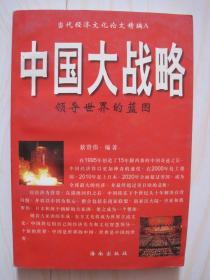 中国大战略 领导世界的蓝图