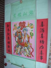 精装经典巨幅挂轴式、老年画中堂画:龙凤呈祥中堂画(天津杨柳青画社出版、1999年1版1印)200cm--120cm带对联