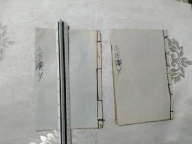 增像全圖三國演義,線張書卷2-3卷共二本,按上面拍的發貨