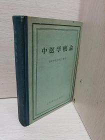 中醫學概論【精裝本】 一版一印無字跡
