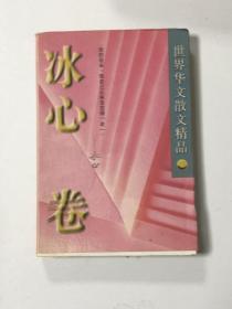 世界華文散文精品:冰心