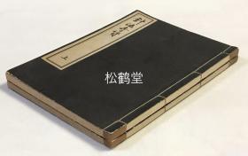 《針法奇貨》1套上下2冊5卷全,和本,昭和47年,1972年版,內頁又題《合類針法奇貨》,經絡治療研究會頒布給會員之本,覆刻本,覆刻延寶8年澤屋半兵衛板行本,少見中醫漢醫針灸類奇書,多歸納總結性圖表,并含多種少見插圖等,如含有《三塊之圖》,《意齊五藏之圖》,《夢分五藏之圖》,各種寄生蟲《寸白蟲》,《牢心蟲形》,《馬尾蟲形》等。