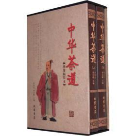 中华茶道(套装全2册)