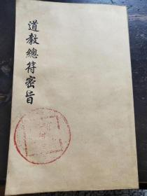 民國道教手抄本,道教總符密旨一冊全,60筒子完整。封面新加。