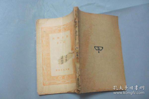 万有文库:说文释例(七)  民国二十六年初版 32开品如图