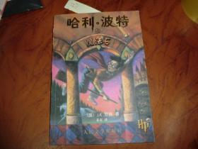 哈利·波特与魔法石   AC1345