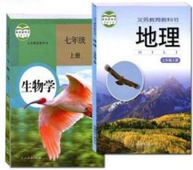初中湘教版地理+人教版生物学初一7七年级上册课本教材教科书