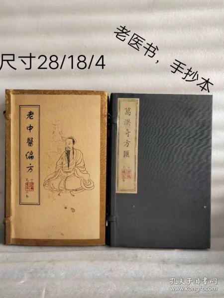 下鄉偶的老醫書倆套,保存完整,字跡工整清晰,尺寸見圖,可用可藏。