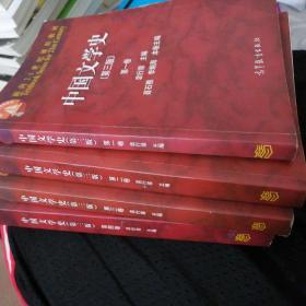 中国文学史第三版第一,二,三四卷合售