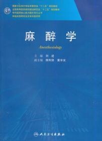 麻醉学 正版  刘进   9787117195690