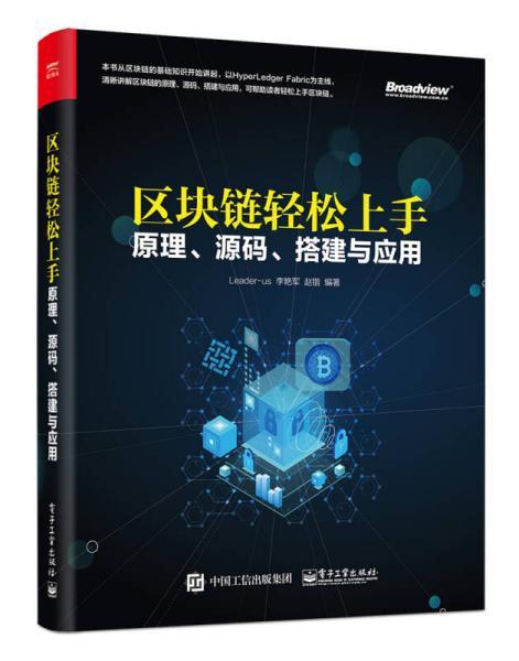 区块链轻松上手:原理、源码、搭建与应用