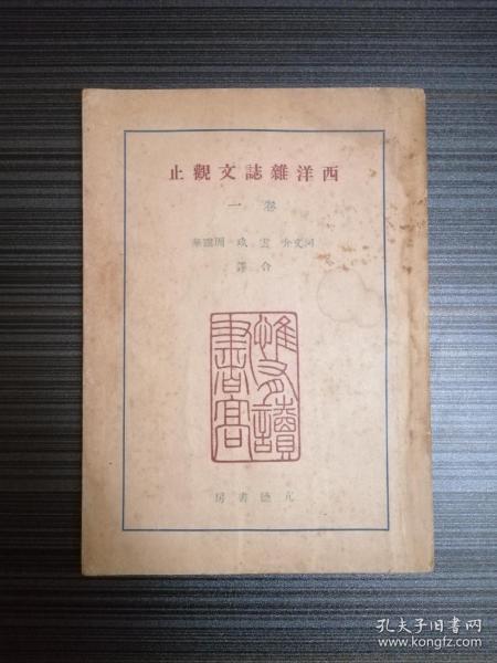 西洋雜志文觀止(卷一)民國版