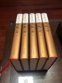 天龙八部(全五册)【珍藏本】