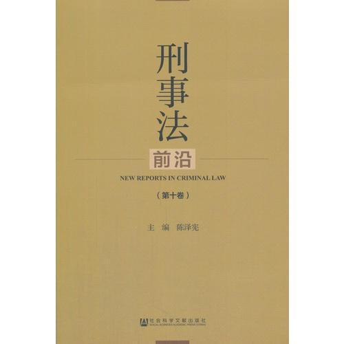 刑事法前沿:第十卷