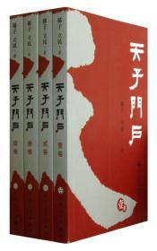 天子门户(套装共4册)