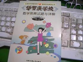 华罗庚学校数学竞赛试题与详解.小学五、六年级第一分册